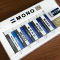 50周年記念、MONO消しゴムをGET♪