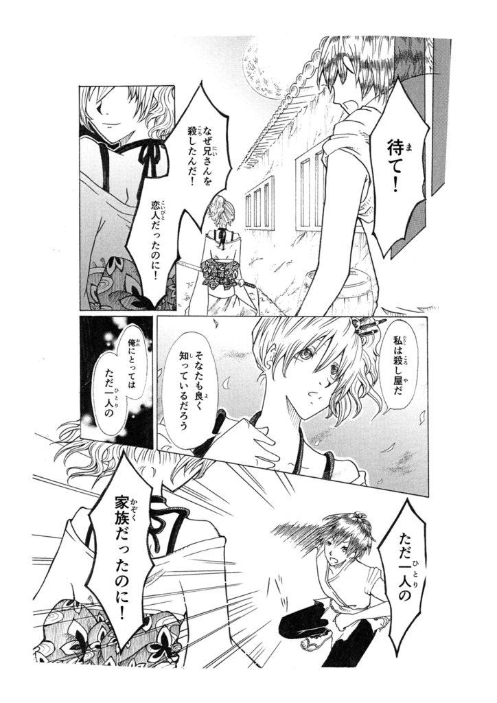 アクション漫画-1p