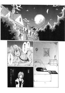 ホラー漫画1p