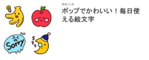 LINE絵文字01
